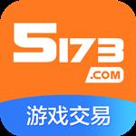 5173賬號交易平臺官方下載 3.0.6 最新版