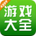 4399游戏盒免费下载 5.2.0.39 安卓最新版