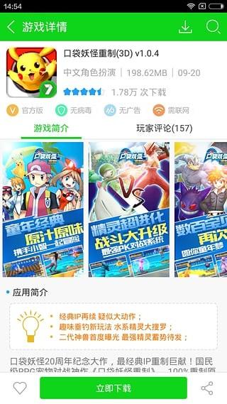 7723手机游戏破解版下载