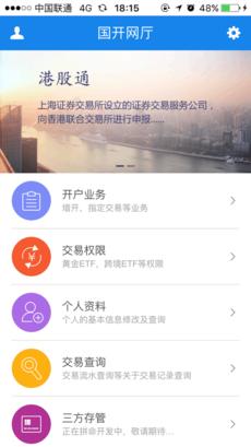 国开网厅下载 2.0.1 官方版