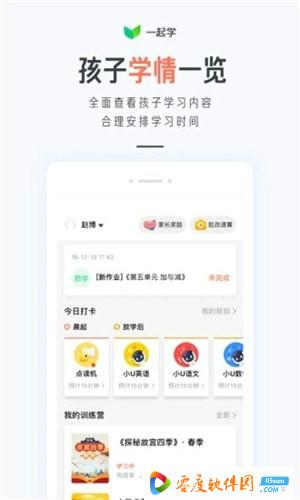一起学app第1张预览图