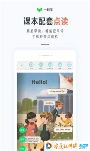 一起学app第2张预览图