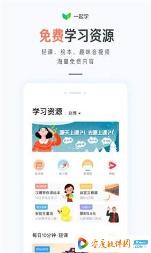 一起学app第3张预览图