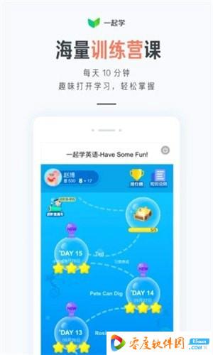 一起学app第4张预览图