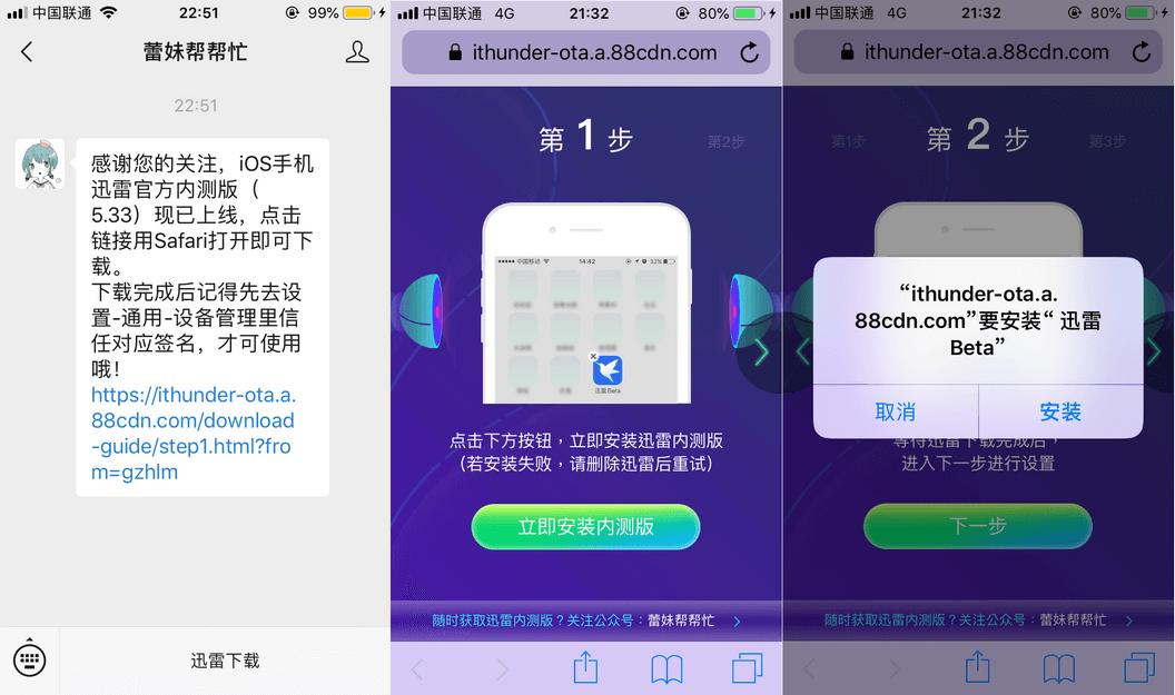 迅雷ios版下载beta 免广告不闪退版 1.0