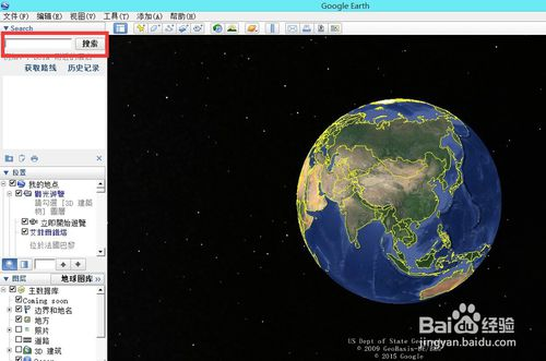 谷歌地图高清卫星地图2019下载(Google Earth Pro) 7.3.2.5776 中文免费版