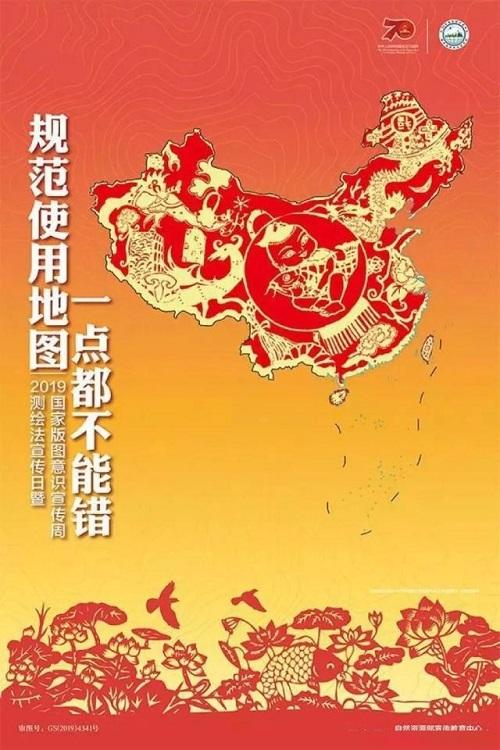 中国地图全图高清版第2张预览图