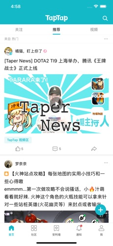 Tap Tap苹果版第1张预览图