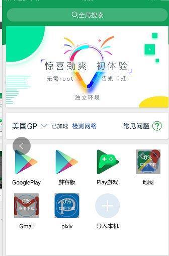 谷歌play商店下載 16.3.37 最新版
