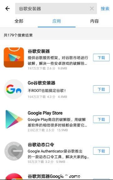谷歌play商店下载 16.3.37 最新版