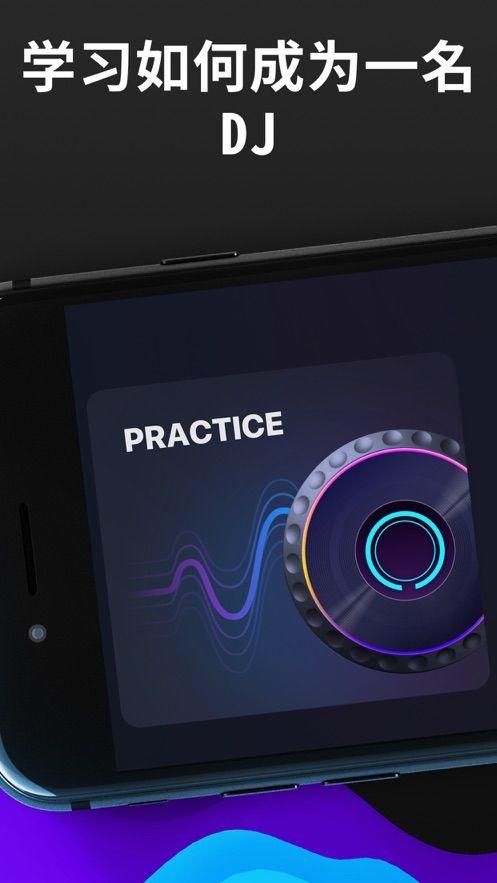 DJ it 1.7 苹果版