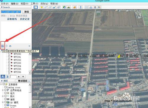 google earth中文破解版下载 7.3 最新版