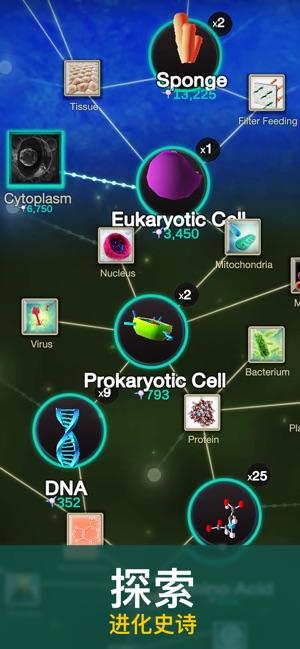 从细胞到奇点: 进化永无止境 2.01 安卓版