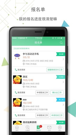青团社兼职安卓版 4.41.0 最新版