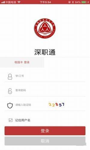 深职通app官方下载 1.3.0 最新官方版