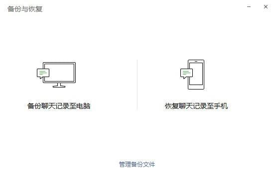微信电脑版 3.3.5 官方版