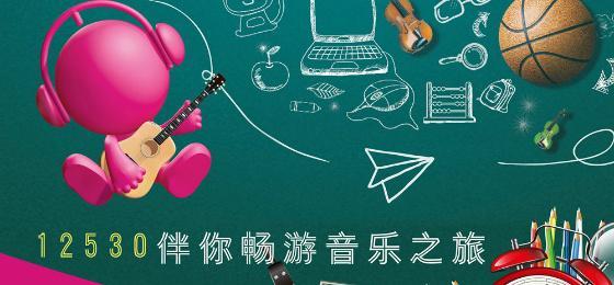 咪咕音乐电脑版下载第3张预览图