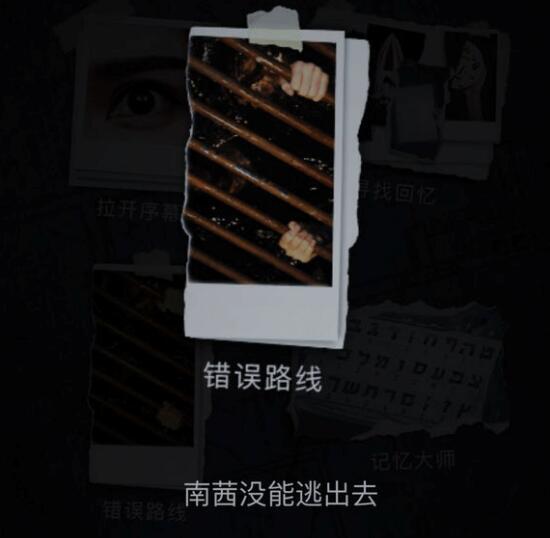 记忆重构手机版第54张预览图