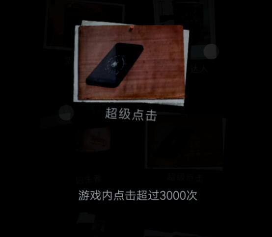 记忆重构手机版第65张预览图