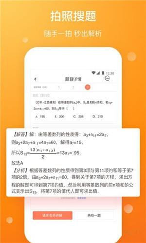 拍题宝安卓版下载 2.2.0 手机版