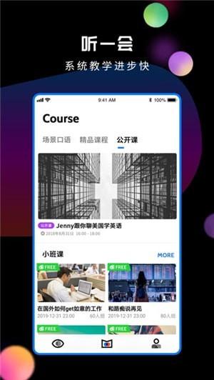 朗果英语软件下载 3.5.3 安卓版