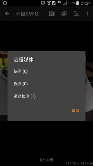 IP Camera app下载 25.9 安卓版
