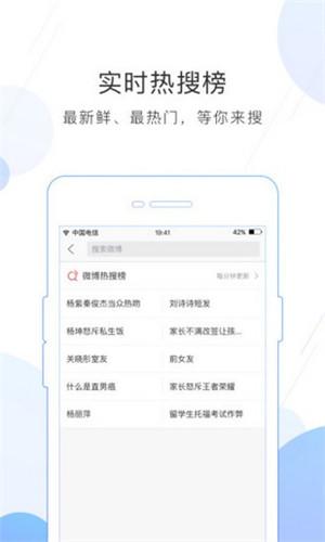 微博极速版精简版 10.1.3 官方旧版
