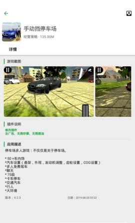 虚拟游戏第1张预览图