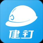 建钉app下载 1.3.9 手机版