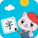 宝宝爱识字app