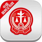 中国裁判文书网app最新版下载 1.1.1115 官方手机版