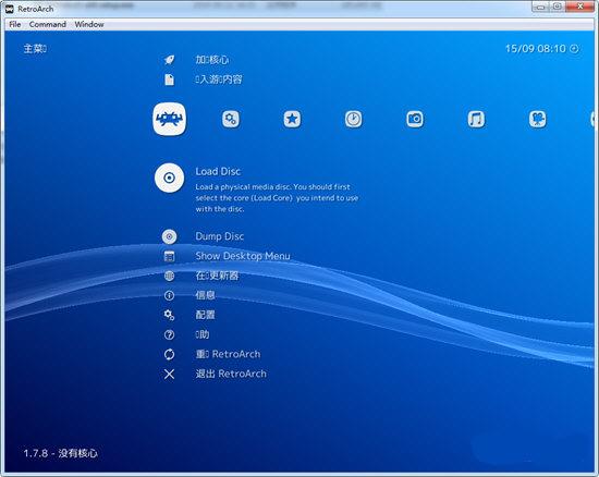 RetroArch官方版下载(全能模拟器) 1.7.8 电脑汉化版