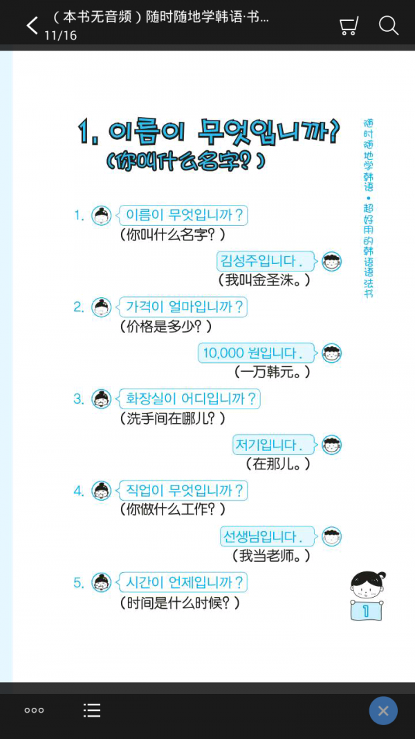 随时随地学韩语安卓版 2.51.142 手机版