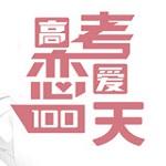 高考戀愛100天破解版下載 中文完整版 1.0