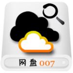 网盘007网盘资源搜索 1.0 免费版
