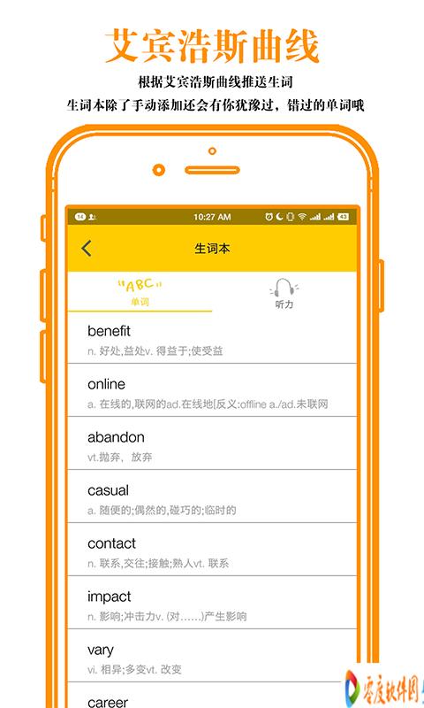 图背单词app 1.7.0 安卓版