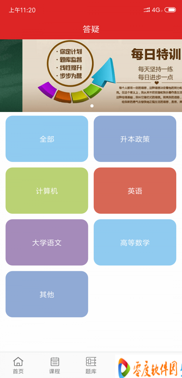 升本帮app下载 4.7 安卓手机版