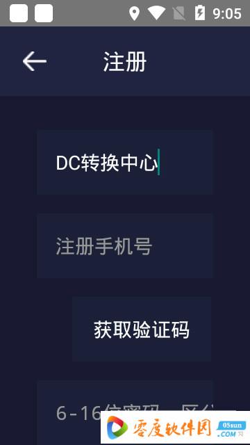 DC转换中心下载