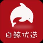 白鲸优选app下载
