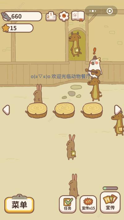 微信动物餐厅电脑版下载 官方版(附无限小鱼干攻略)