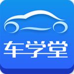 车学堂app下载 4.5.0 官方版