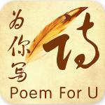 为你写诗下载