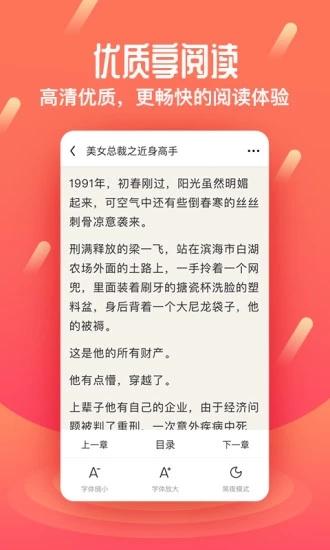 微鲤小说免费下载