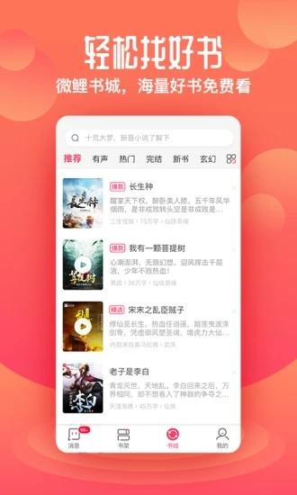 微鲤小说app下载第2张预览图