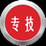专技天下题库官方版 2.0.0.8 免费版