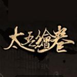 太吾绘卷破解版下载
