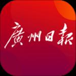 广州日报电子版 4.3.0 官方版