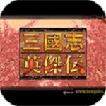 三国志英杰传下载 中文破解版 1.0