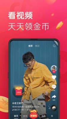 抖音極速版app