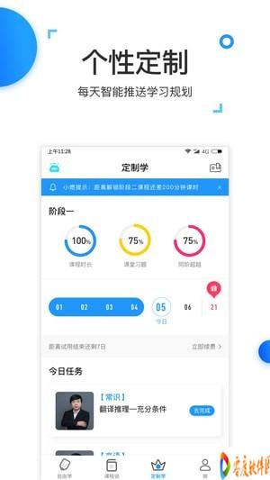 燃公考app 2.6.1 手机版
